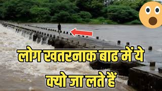 dangerous flood Bridge In Nishik Maharashtra India Live