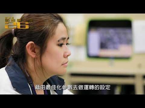 108年節能標竿獎 金獎 聯華電子股份有限公司(Fab12A P1/P2廠)