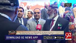 How do the delegates of other countries bring? | 24 Nov 2018 | 92NewsHD