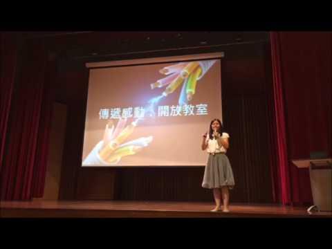 11 蔡淑錚學思達團隊 新化高中國文教師 - YouTube