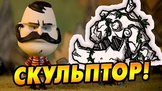 Don't Starve Together (SOLO) #22 - Скульптор