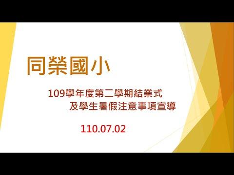 同榮國小109學年度結業式