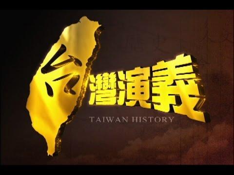 2015.12.13【台灣演義】噍吧哖事件始末 | Taiwan History - YouTube
