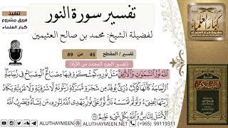 45 من 89- تفسير سورة النور/ الله نور السماوات والأرض/ #ابن_عثيمين #كبار_العلماء