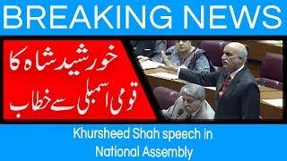 Khursheed Shah speech in National Assembly | 15 August 2018 | 92NewsHD