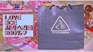 LOVE 3CE 사랑스러움 200% ♥