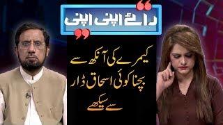 Raey Apni Apni | PMLN workers still changing a parties | 1 July 2018 | 92NewsHD