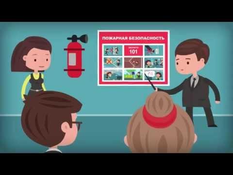 Инструктаж:пожарная безопасность