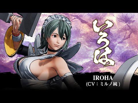 WTFF::: Crane maid Iroha comes to Samurai Shodown May 13th