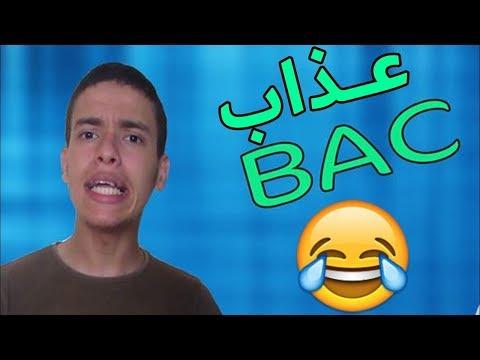 البكالوريا في الجزائر Le BAC en Algérie by bibou bang bang