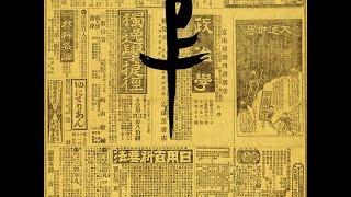 Perdidos en Tokyo - Semilla ( Lyric Video )