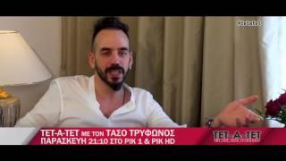 Ep30 Trailer TET-A-TET Πανος Μουζουρακης