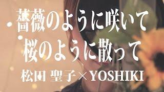 松田聖子×YOSHIKI (cover)【薔薇のように咲いて桜のように散って 】フルver. ドラマ『せいせいするほど、愛してる』主題歌