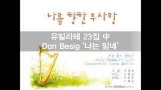 [유빌라테 명품성가 23집] Don Besig '나는 믿네'