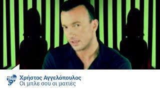 Χρήστος Αγγελόπουλος - Οι μπλε σου οι ματιές - Official Video Clip