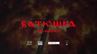 BATUSHKA Concert Teaser 2018 Kiev (UA)