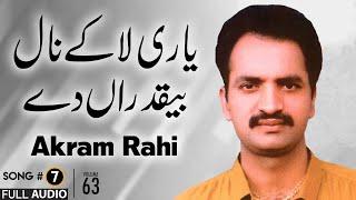 Yaari Lakey Naal Bey Qadraan Dey - Akram Rahi width=