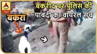 बकरीद पर पुलिस की पाबंदी का वायरल सच   ABP News Hindi width=