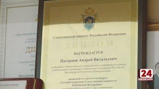 Лучший следователь России работает в Нефтекамске