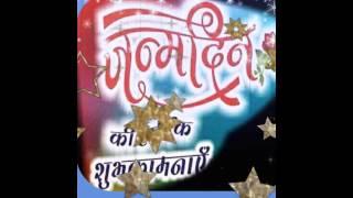 जन्मदिन की हार्दिक शुभकामनाएं - HAPPY BIRTHDAY TO YOU संस्कृत मंत्र सहित बधाई विडियो