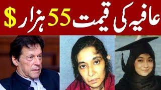 ڈاکٹر عافیہ صدیقی کی قیمت 55 ہزار ڈالر