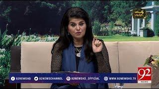 Pakistan Kay Pakwan - 1 August 2018 - 92NewsHDUK
