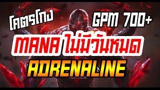 [TMP HON] Ep.56 : Adrenaline สายCarryพริ้วจนเมสซี่ ต้องเรียกพี่ !! By TMP Tv