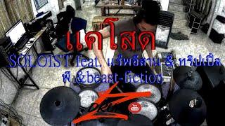แค่โสด - SOLOIST feat. แร๊พอีสาน & ทริปเปิ้ลพี &beast-fiction(Electric Drum cover by Neung)