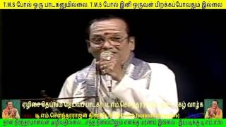 T  M  Soundararajan live show in 80s Vol 20 ( TMS songs are in all Tamil Peoples Blood)