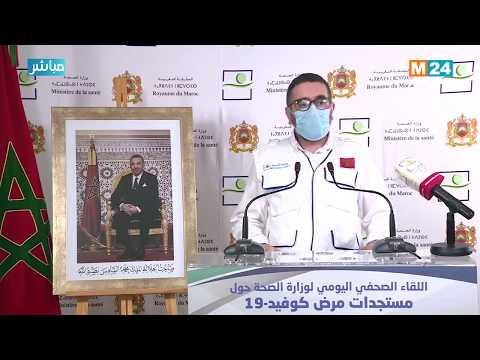 Video : Bilan du Covid-19 : Point de presse du ministère de la Santé (04-06-2020)