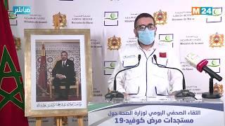 Bilan du Covid-19 : Point de presse du ministère de la Santé (04-06-2020)