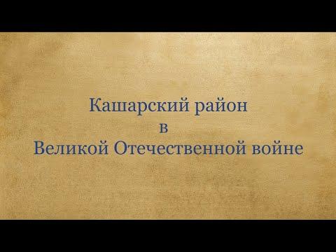 Кашарский район в Великой Отечественной войне