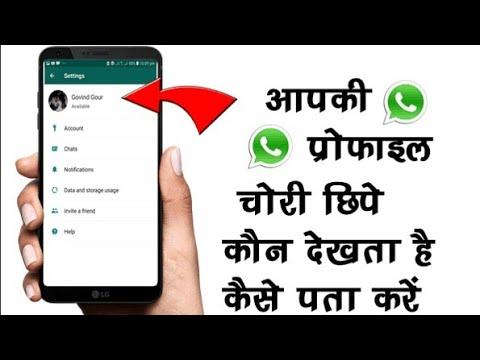 Download thumbnail for [hindi] who can see my whatsapp