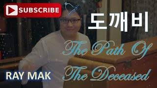 Goblin 도깨비 - The Path Of The Deceased Piano by Ray Mak