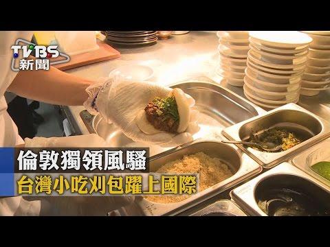 【TVBS】台灣小吃刈包躍上國際 倫敦獨領風騷 - YouTube