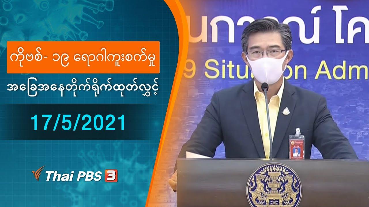ကိုဗစ်-၁၉ ရောဂါကူးစက်မှုအခြေအနေကို သတင်းထုတ်ပြန်ခြင်း (17/05/2021)