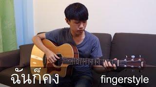 ฉันก็คง (ลาบานูน)- Fingerstyle Guitar Cover by tonpalm