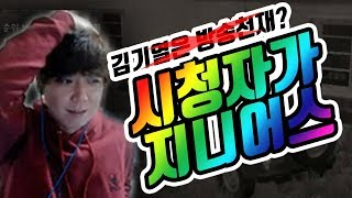 시청자가 캐리하는 김기열 방송 [시청자지분 50 /김기열 실력 50]