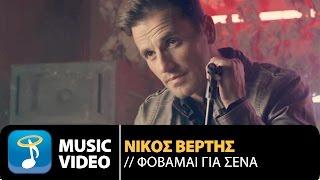 Nikos Vertis - Fobame Gia Sena (4K Official Videoclip)