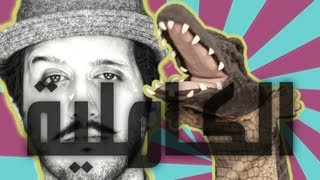 التمساح: المقابلة الكلثمية الكاملية   EXTRA Temsa7LY