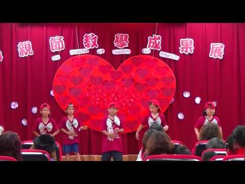 2015 母親節感恩會_一年級表演