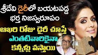 శ్రీదేవి ఆఖరి రోజు డైరీ  || Sridevi Last Day Diary Page || Sridevi Mystery | YOYO Cine Talkies