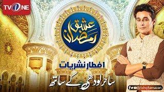 Ishq Ramzan  2018 Transmission Promo   TV One width=
