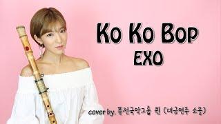 [cover] KO KO BOP 코코밥 - EXO 엑소 국악버전 대금연주★퓨전국악 퀸