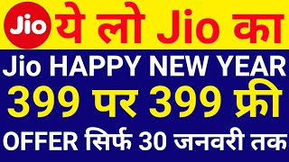 JIO HAPPY NEW YEAR OFFER ₹399 Recharge पर 399 फ्री । जियो न्यू ईयर ऑफर
