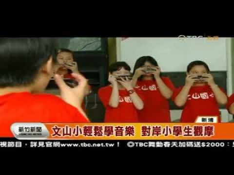 1050510北視 新竹新聞 文山小輕鬆學音樂 對岸小學生觀摩 - YouTube
