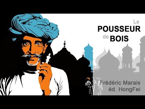Vidéo de Frédéric Marais