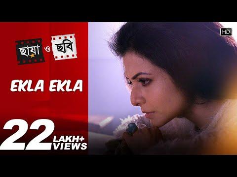 Ekla Ekla Song Lyrics – Chhaya O Chhobi | Shreya Ghoshal, Abir, Koel