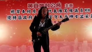 太極樂隊 Joey Tang 鄧建明,留住我吧