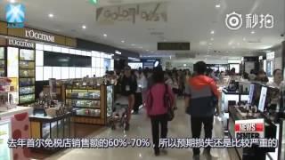 抵制韩国超市和旅游有用吗?韩国新闻这样报    来自人人视频 微博视频 最新最快短视频 搞笑短视频 美女短视频 直播 一直播 美女直播 明星直播